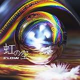 FLOW「虹の空」