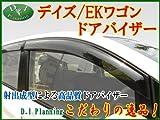 D.Iプランニング デイズ DAYZ B21W eKワゴン B11W ドアバイザー