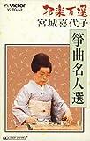 邦楽百選 箏曲名人選/宮城喜代子
