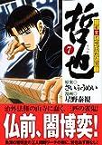 哲也 -雀聖と呼ばれた男-(7) (講談社漫画文庫)