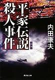 平家伝説殺人事件(新装版) (廣済堂文庫)