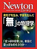 Newton 「無」の物理学: 素粒子を生み,宇宙を生んだ