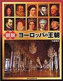 図説 ヨーロッパの王朝 (ふくろうの本)