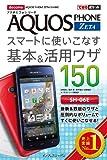 できるポケット docomo AQUOS PHONE ZETA SH-06E スマートに使いこなす基本&活用ワザ 150