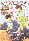 ハッピーハニーライフ (JUNEコミックス ピアスシリーズ)