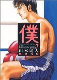 僕 7 (ビッグコミックス)