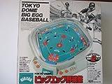 東京ドーム★ビッグエッグ野球盤★