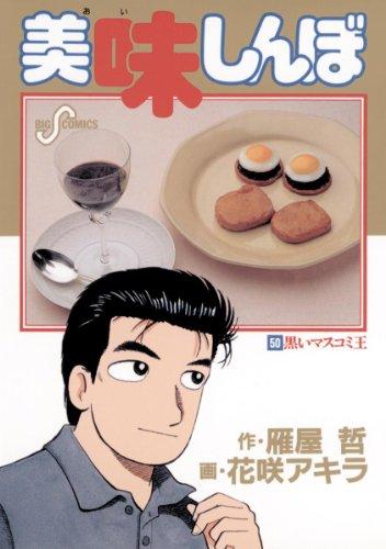 美味しんぼ(50) (ビッグコミックス)