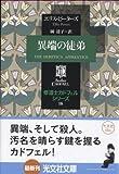異端の徒弟 -修道士カドフェルシリーズ(16)