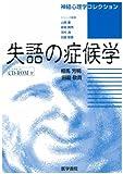 失語の症候学ハイブリッドCD-ROM付