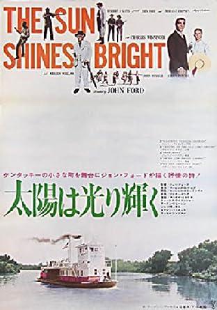 ジョン・フォード監督の太陽は光り輝くという映画