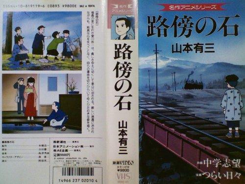 路傍の石 [VHS]