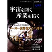 日本の宇宙産業 VOL.1 宇宙を開く 産業を拓く (日本の宇宙産業 vol. 1)