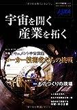 宇宙を開く 産業を拓く 日本の宇宙産業 Vol.1 (日本の宇宙産業 vol. 1)