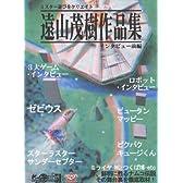 遠山茂樹作品集・インタビュー前編(資料系同人誌/B5判/260ページ)