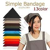 Next Step 三角巾 シンプル カフェ エプロンと共に! シワになりにくい!! 【全13色】 (チャコール)S6