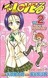 To LOVEる-とらぶる 2 (2) (ジャンプコミックス)