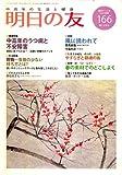 明日の友 2007年 03月号 [雑誌]