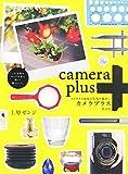 カメラプラス―トイカメラ風味の写真が簡単に
