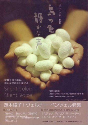 silent-color-silent-voice-poster-movie-japanese-11-x-17-in-28cm-x-44cm-akiko-ishigaki-kinsei-ishigak