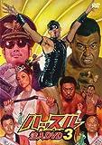 「ハッスル」注入DVD3
