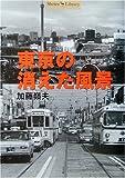 東京の消えた風景 (ショトルライブラリー)