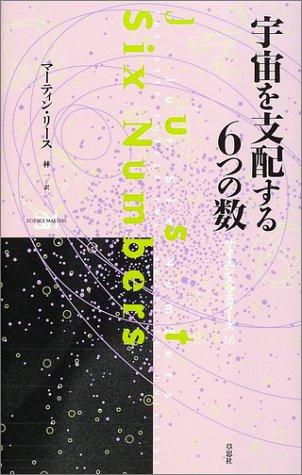 宇宙を支配する6つの数 (サイエンス・マスターズ)
