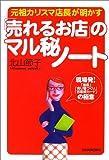 「売れるお店」のマル秘ノート—元祖カリスマ店長が明かす