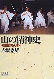 山の精神史―柳田国男の発生 (小学館ライブラリー)