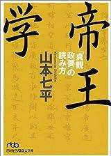 帝王学―「貞観政要」の読み方 (日経ビジネス人文庫)