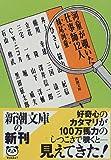 河童が覗いた仕事師12人 (新潮文庫)