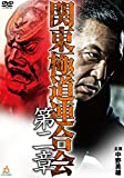 関東極道連合会 第二章 [DVD]