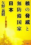 核の脅威と無防備国家日本―日本人は核とどう向きあうのか