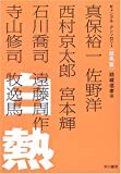 白熱―ギャンブル・アンソロジー 競馬篇 (ハヤカワ文庫JA)