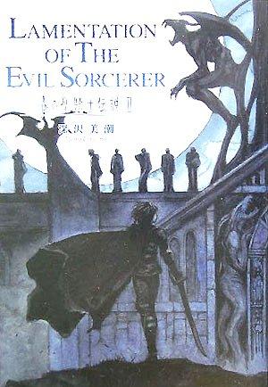 青の聖騎士伝説〈2〉LAMENTATION OF THE EVIL SORCERER