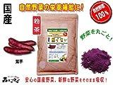 国産野菜粉末■紫芋(むらさきいも・ムラサキイモ)粉末お徳用500g[野菜パウダー]