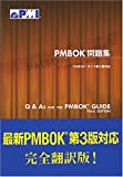 PMBOK問題集 PMBOKガイド第3版対応  Q & As FOR THE PMBOK GUIDE Third Edition