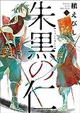 朱黒の仁 3 (Nemuki+コミックス)
