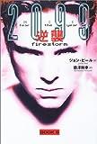 逆襲 (2099恐怖の年 (Book6))