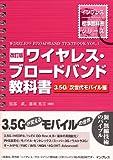 改訂版 ワイヤレス・ブロードバンド教科書 =3.5G/次世代モバイル編= (インプレス標準教科書シリーズ)