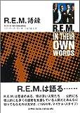 R.E.M.語録