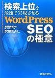 検索上位を最速で実現させるWordPress SEOの極意