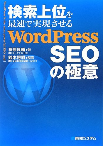 検索上位を最速で実現させるWordPress SEOの極意 = WordPress is the most powerful SEO tool!