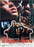 DVD>メノット遺言覗かれた別荘 (<DVD>)