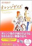 オレンジデイズ (角川文庫)