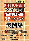 法科大学院タイプ別合格者ステートメント実例集〈2010年版〉
