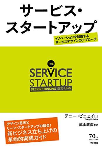 サービス・スタートアップ──イノベーションを加速するサービスデザインのアプローチ