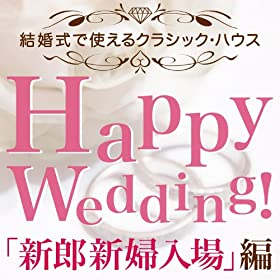 Happy wedding classic house vol 1 single hico takeshi for Classic house volume 1