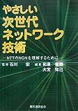 やさしい次世代ネットワーク技術—NTTのNGNを理解するために