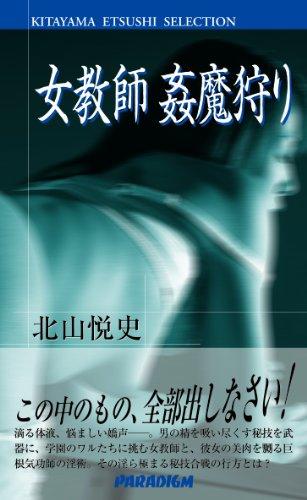 [北山悦史] 女教師 姦魔狩り (北山悦史セレクション 2)